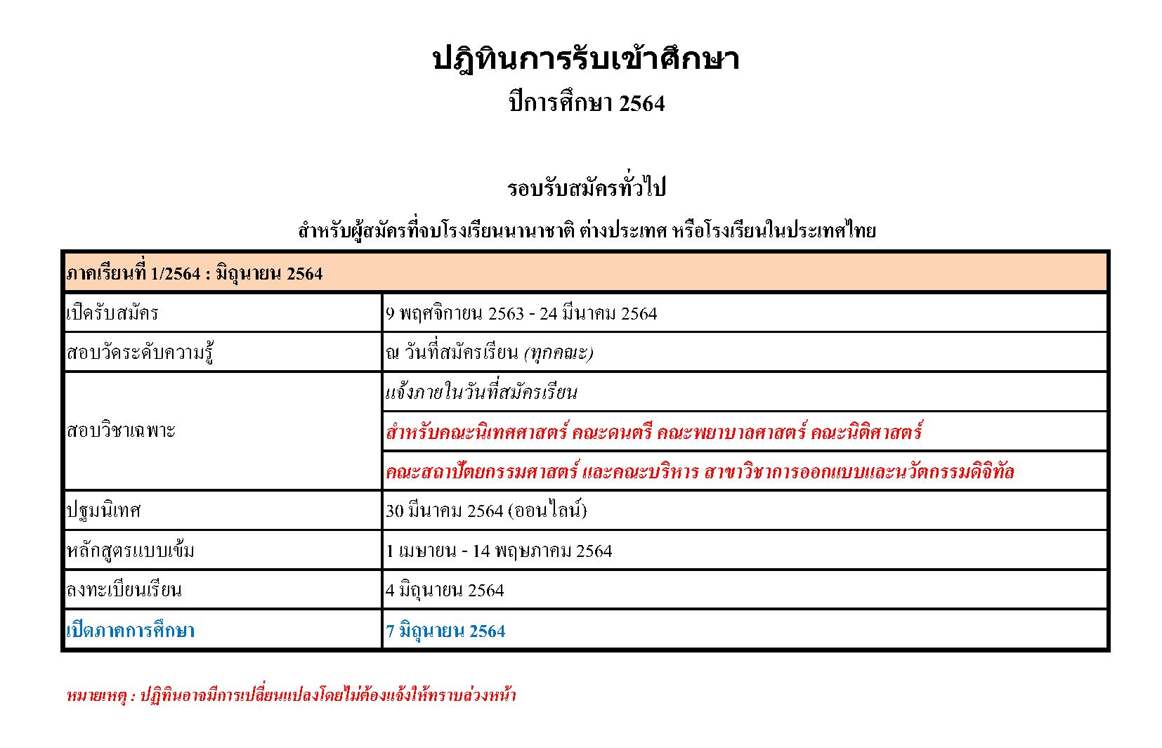 Calendar for Web 2021_Thai