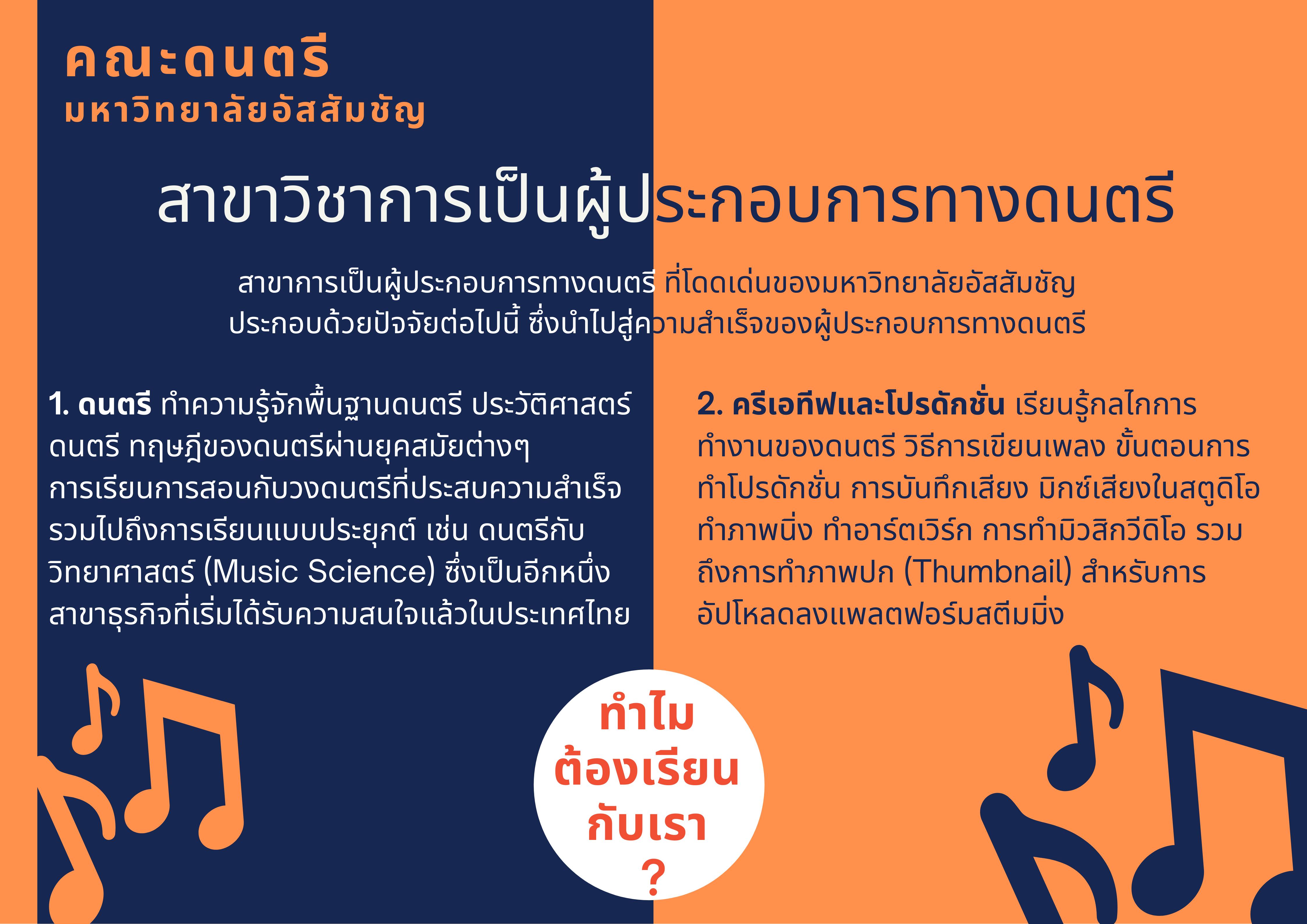 ดนตรี TH